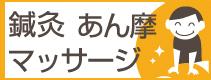 鍼灸・あん摩・マッサージ